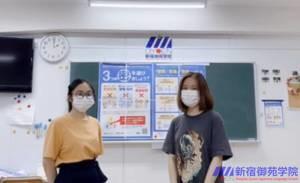 Shinjuku Gyoen Gakuin Japanese School
